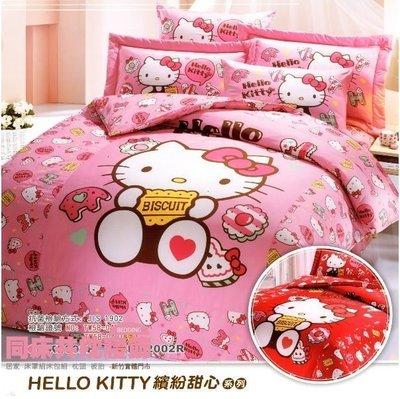 §同床共枕§  HelloKitty 100%精梳純棉  單人3.5x6.2尺 床罩兩用被套四件組-繽紛甜心 粉/紅