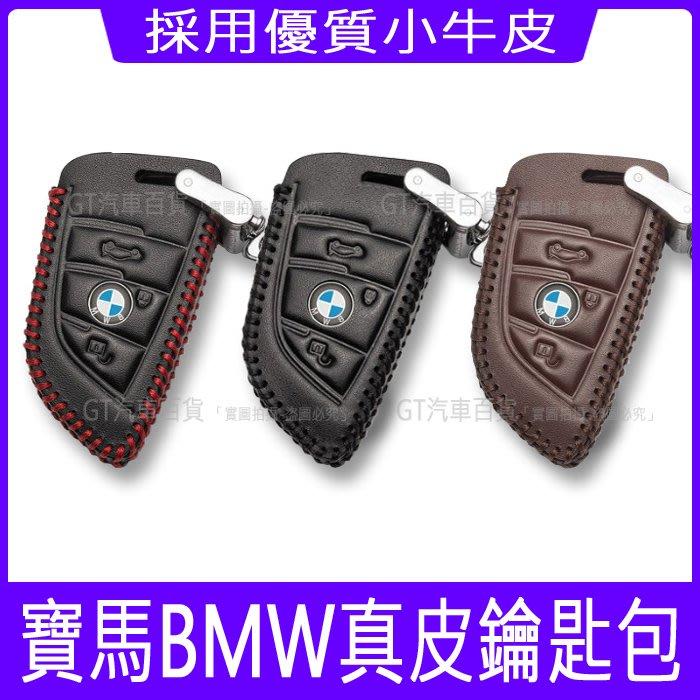 BMW寶馬 X1 X2 X3 X4 X5 X6 BMW X系真皮鑰匙包 遙控器皮套 遙控器保護套