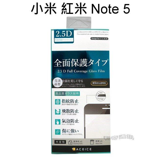 【ACEICE】滿版鋼化玻璃保護貼 小米 紅米 Note 5 (5.99吋) 黑、白