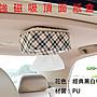 【山藝良品】2020花格紋新款車用磁鐵磁吸衛生紙盒車棚吸頂面紙盒 居家磁力吸附式紙巾盒 磁吸碳纖維面紙盒父親節贈品