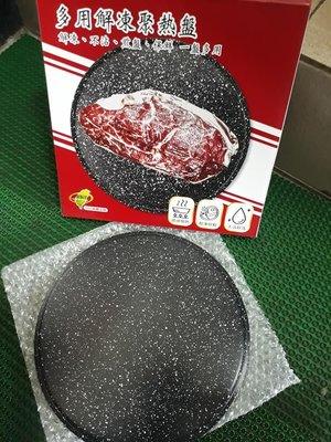 解凍聚熱盤 SGS檢驗合格 急速 保鮮解凍板 節能 保鮮 燒烤 解凍盤