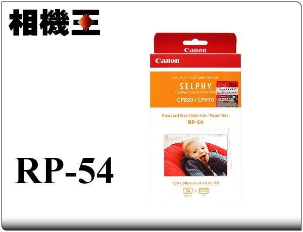 ☆相機王☆Canon SELPHY RP-54﹝4x6 相紙54張﹞CP1200 CP910 專用 (5)