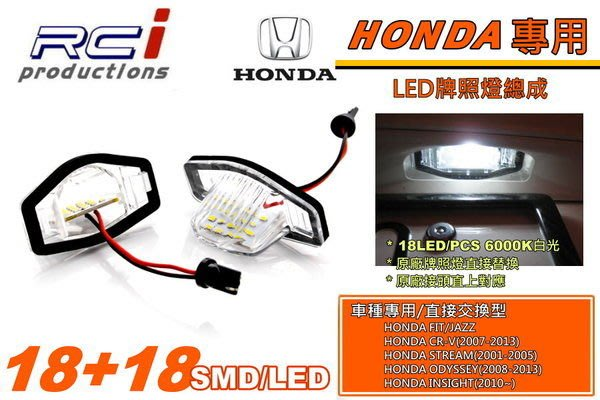 RCi HID 專賣店 HONDA 專用LED牌照燈 原廠交換型 FIT CRV INSIGHT STREAM INSIGHT適用