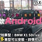 BMW X1 SDrive 20i Android專用車機