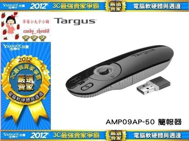 【35年連鎖老店】Targus AMP09AP-50 專業無線簡報器有發票/可全家/3年保固