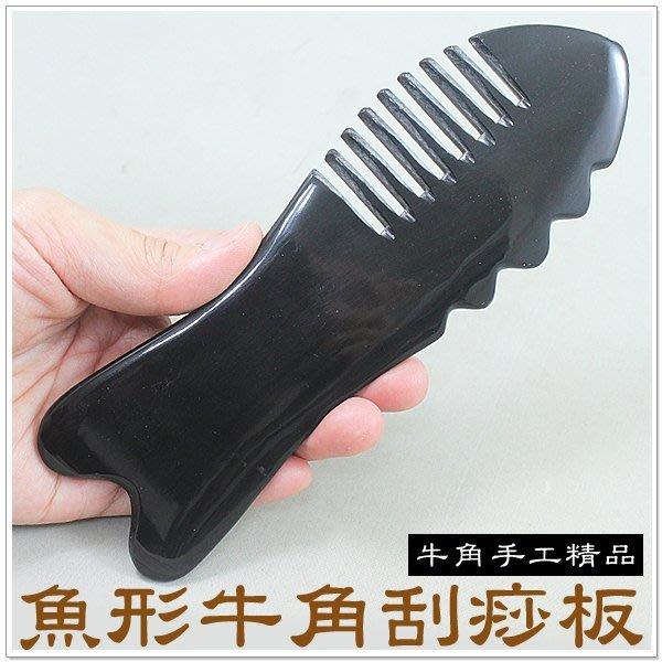 【摩邦比】魚形牛角雙頭刮痧梳  刮痧片 刮痧棒 刮痧器 刮腿 瘦手臂 瘦腿板 頭皮穴道按摩 T-A34