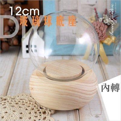 音樂青蛙Sweet Garden, 12cm玻璃球內轉音樂盒 原木色底座(可選曲) 可彩繪 乾燥花永生花 紙藝串珠設計