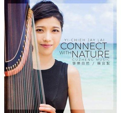 合友唱片 賴宜絜 / 箏樂自然-古箏創作專輯 CD