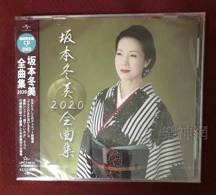 坂本冬美 Fuyumi Sakamoto 全曲集2020 (日版CD+DVD限定盤)