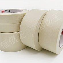 【低價王】3M 2214 美紋膠帶 烤漆膠帶 紙膠帶 皺紋紙膠帶 美術膠帶 最薄的美紋膠帶【100度 】