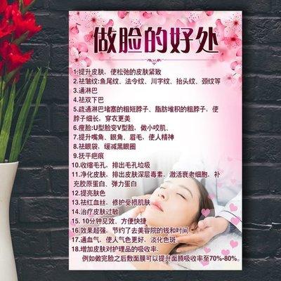 做臉的好處裝飾海報美容院微整形掛畫面部護理宣傳畫皮膚管理壁畫