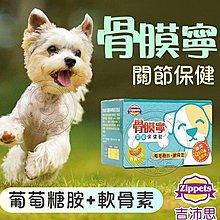 【🐱🐶培菓寵物48H出貨🐰🐹】吉沛思 Zippets 骨膜寧關節保健錠-60錠裝特價880元