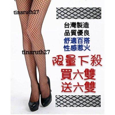 現貨網襪 台灣製造