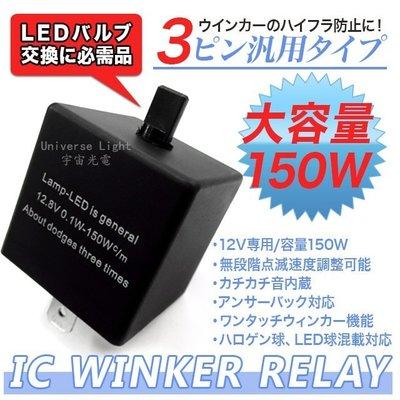 CF13 可調式 LED 3P 繼電器 TOYOTA 裕隆 本田 三菱 SUBARU 馬自達 防快閃 方向燈 不快閃