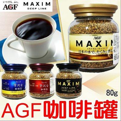 舞味本舖 日本 箴言咖啡 AGF Maxim咖啡罐 AGF咖啡  80g 玻璃罐裝 熱銷經典