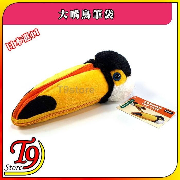 【T9store】日本進口 大嘴鳥筆袋