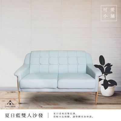 (台中 可愛小舖 )日系簡約風 夏日色調 輕爽藍 雙人 多人座 沙發 皮革 拉扣 大坐墊 客廳 木椅腳