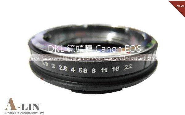 《阿玲》KW42  Retina DKL 鏡頭 轉CANON EOS  系列 機身轉接環  可調整光圈 500D 5D2 600D DKL-EOS