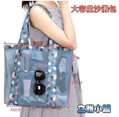 【立雅小舖】旅行收納袋 購物袋 大容量沙灘包《大容量沙灘包LY0021》