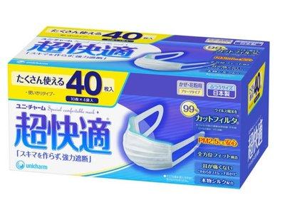 [現貨] 日本製 unicharm 超快適口罩 白色 普通尺寸 40枚/盒