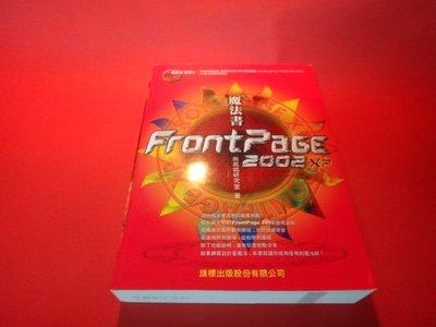 【愛悅二手書坊 02-29】FrontPage 2002魔法書      施威銘研究/著   旗標(內附雙光碟)