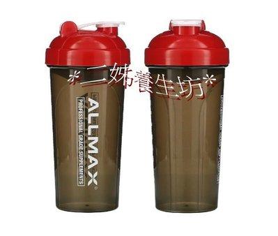 *二姊養生坊*~ALLMAX Nutrition Leak-Proof 振動篩杯第2瓶8折宅配免運#AMX23641