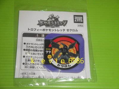 東京都-神奇寶貝TRETTA Tretta 獎盃級別 紫色 P卡 捷克羅姆(台灣機台可刷) 現貨