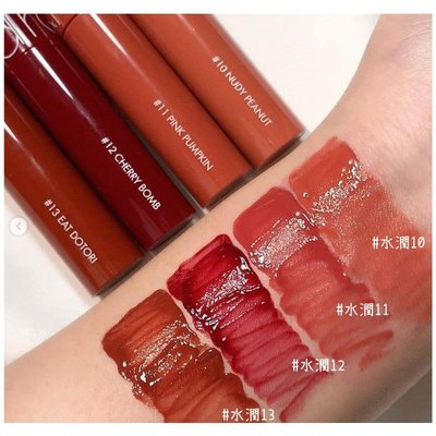 Romand Juicy Lasting Tint 果凍持久染唇釉& See-Through Matte半霧面唇釉