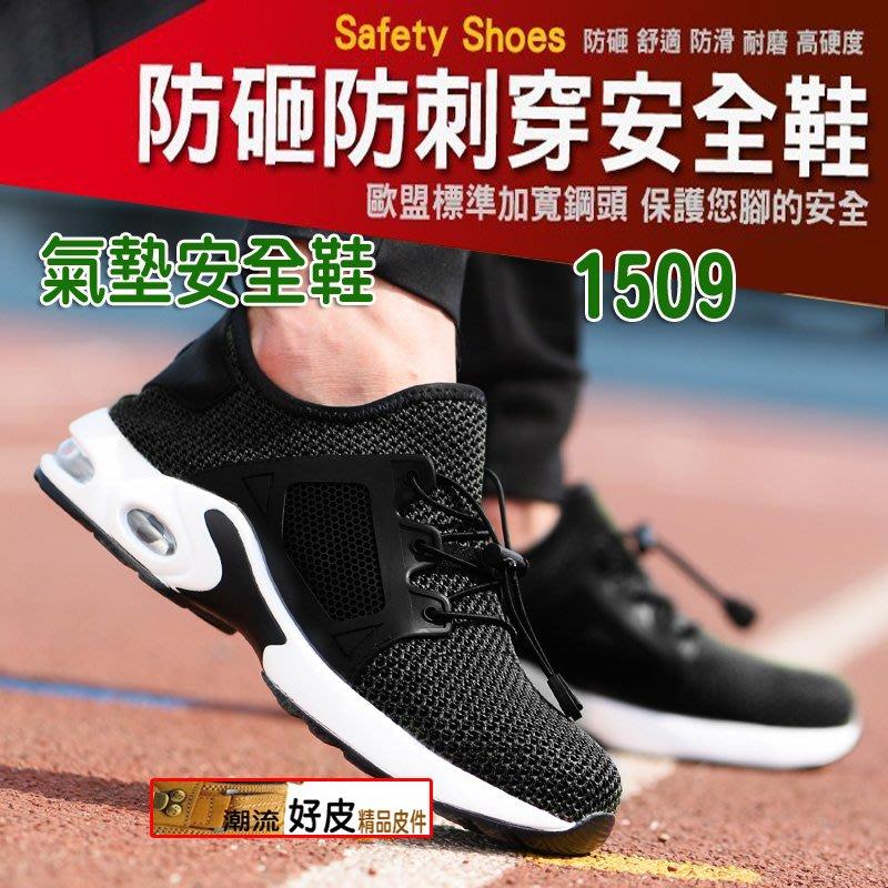 潮流好皮-SAFETY-1509氣墊安全鞋 SGS檢驗合格鋼頭鞋 防刺鞋 勞保鞋史上最輕氣墊工作鞋 安全第一隨時防護