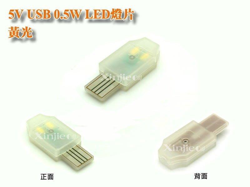 《信捷》【B68】迷你黃光USB LED燈 野營燈 2LED 電腦小夜燈 行動電源燈 禮贈品批發