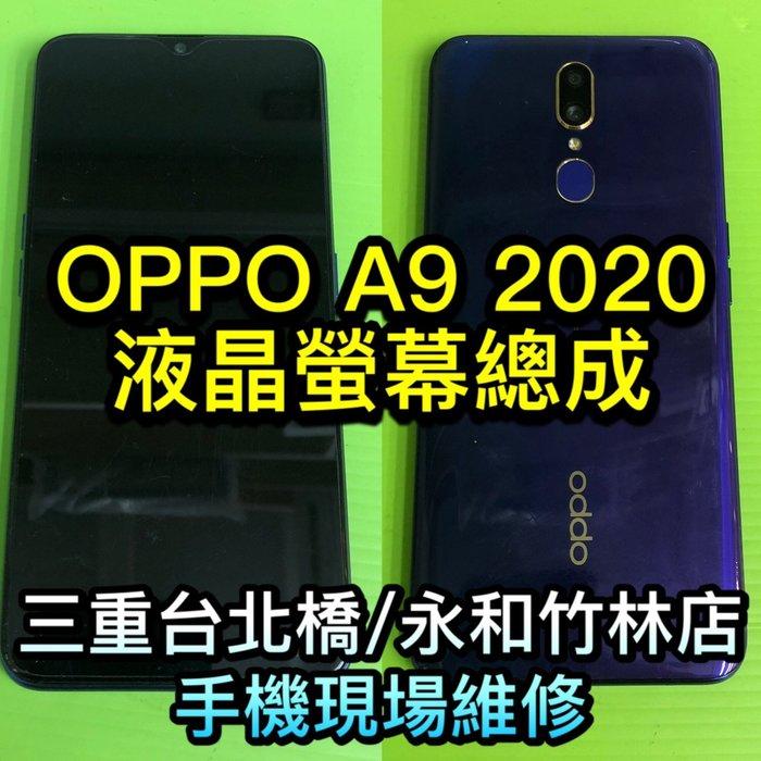 永和/三重【現場維修】OPPO A9 2020 液晶螢幕總成 面板破裂 LCD 換螢幕 手機面板 手機螢幕