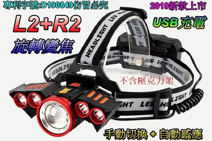 紅色感應頭燈-美國CREE L2+XPE 五頭燈旋轉變焦2200流明超強光18650鋰電池用登山戶外照明-雲火光電