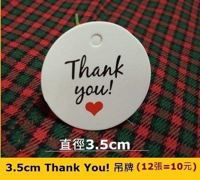 ☆創意特色專賣店☆3.5cm Than...