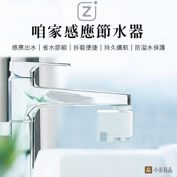 小米咱家感應節節水器 省水節能 感應出水  持久續航  智能便捷淨水器
