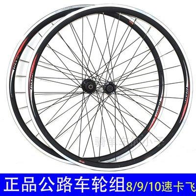 正品giant捷安特公路車輪組自行車前后輪子700C輪圈組SR2輪轂總成~新品時尚館&