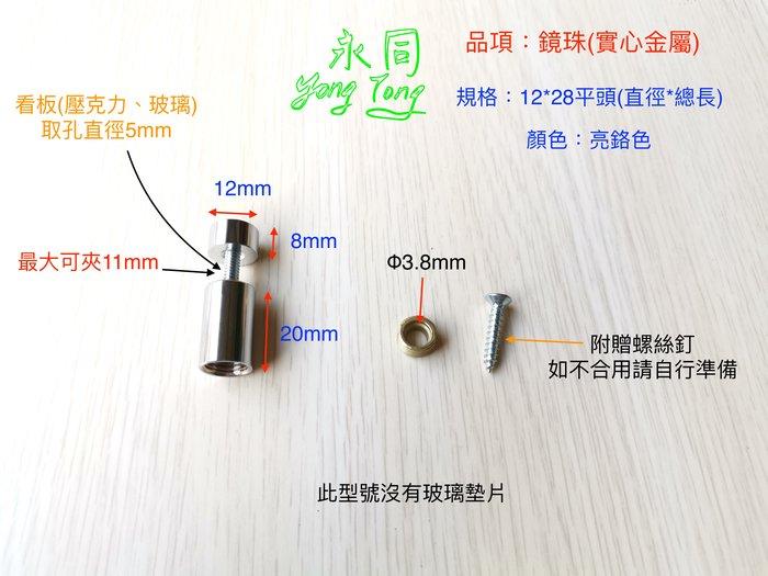 『YT五金』Z20 鏡珠 12*28 平頭 亮鉻色 廣告螺絲 銅扣 銅釦 壓克力 玻璃 化妝螺絲 藝術螺絲 一點掛