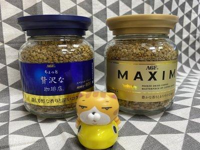 【好厝邊】現貨 日本 AGF MAXIM   箴言金 華麗香醇  即溶黑咖啡80g  二款可選 新北市