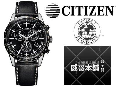 【威哥本舖】星辰CITIZEN全新原廠貨 BL5496-11E 光動能萬年曆三眼計時腕錶