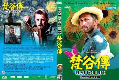 [影音雜貨店] 奧斯卡經典DVD - Lust for Life 梵谷傳 - 全新正版