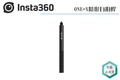 《視冠 高雄》Insta360 ONE X  隱形自拍桿 自拍棒 自拍桿 最短28.5公分 最長120公分 公司貨