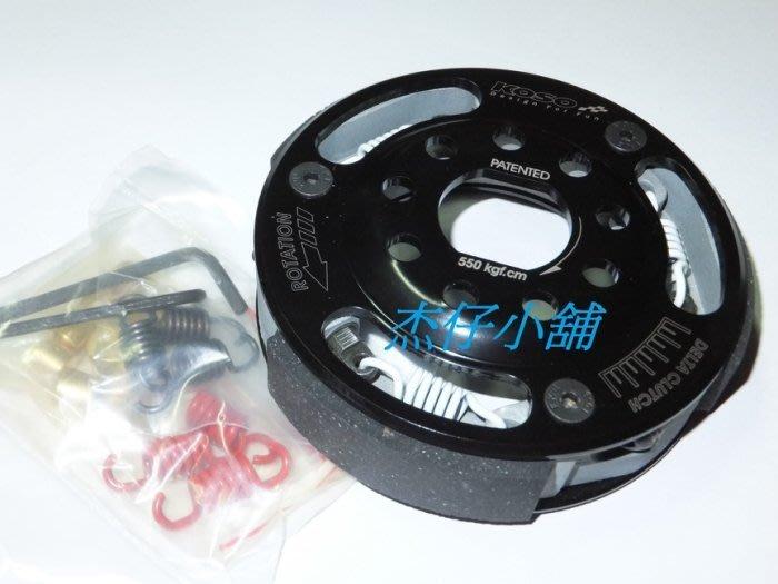 【杰仔小舖】KOSO輕量化碗公+專利微調離合器套件組,適用:VJR110/VJR125/VJR,免運費特價中!