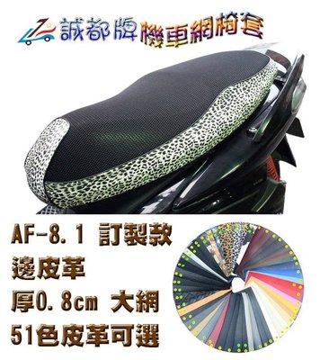 隔燙【誠都牌】【AF-8.1】訂製 網椅套 LIKE 勁豪 G6 厚0.8cm 大網 隔熱 邊皮 勁豪 新迪爵 夏日必備