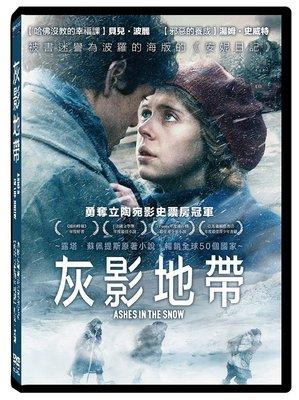 合友唱片 面交 自取 灰影地帶 Ashes in the Snow DVD