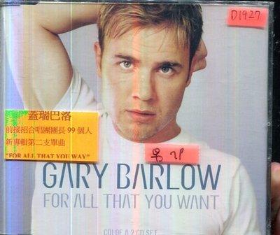 *還有唱片四館* GARY BARLOW / FOR ALL THAT YOU WANT 全新 D1927