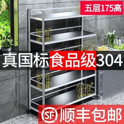格格巫304廚房五層帶圍欄多層落地不銹鋼儲物雜物整理置物架收納大貨架5
