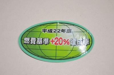【翔浜車業】日本純㊣SUZUKI 平成22年 燃費基準+20%達成車貼紙