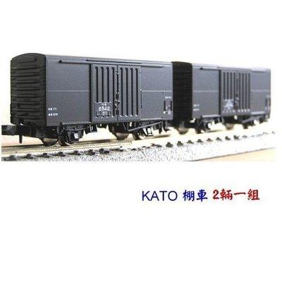 佳鈺精品-kato--8025--黑色二軸棚車-特價