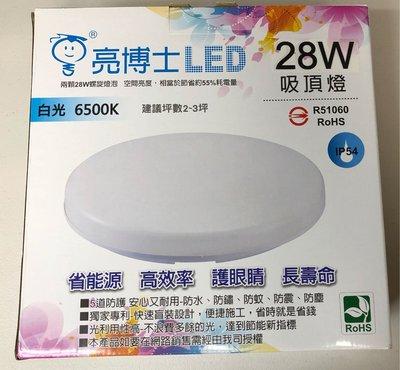 亮博士LED28W蛋糕吸頂燈(IP54)浴室燈 陽台燈