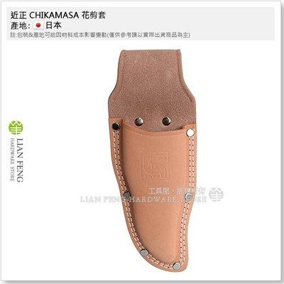 【工具屋】*含稅* 近正 CHIKAMASA CS-PS8 花剪套 皮套PS8 剪定鋏 質感 搭配腰帶使用 日本製