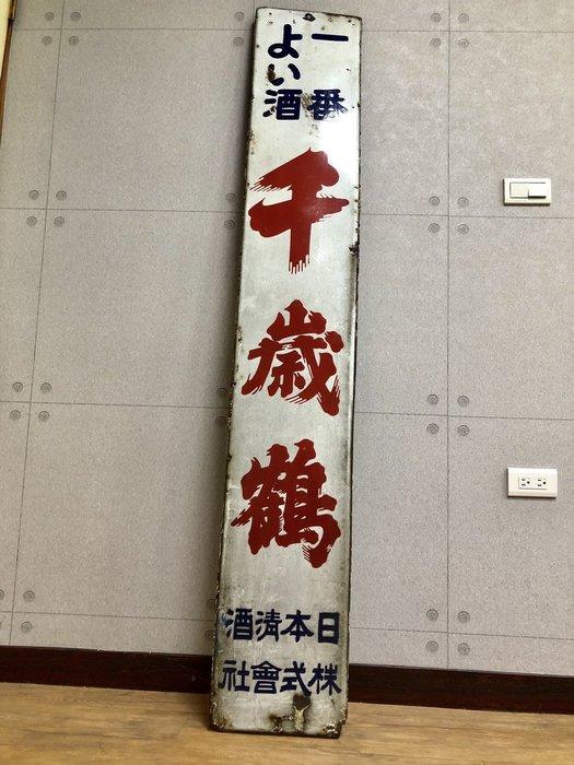 【JP.com】日本帶回超大鐵製看板 千歳鶴 日本清酒 レトロ 看板 当時物